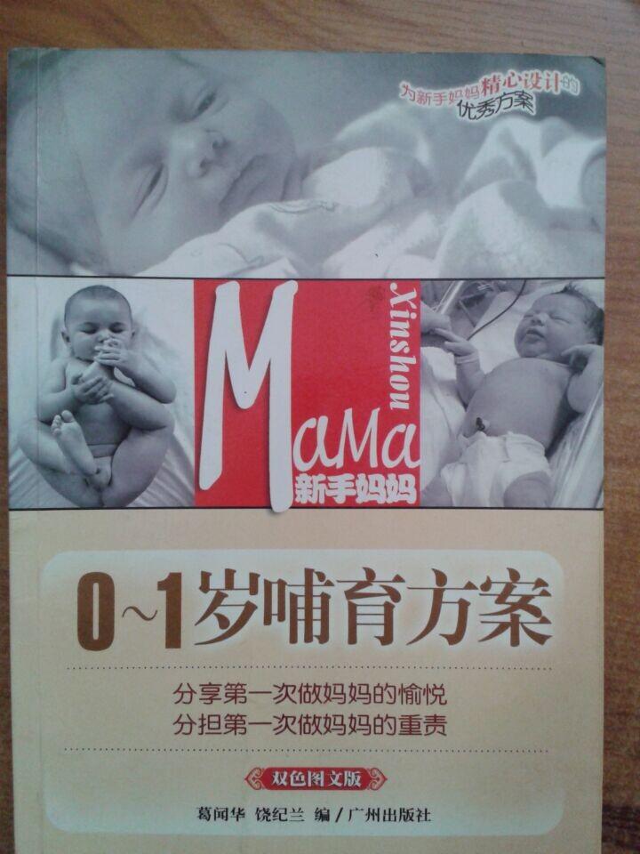 0——1岁哺育方案