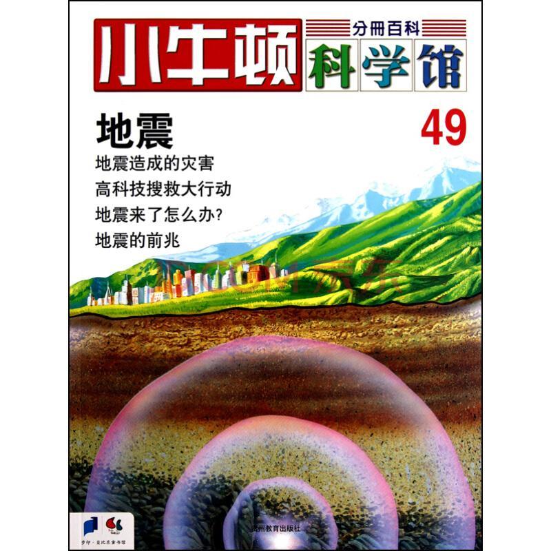 49地震-小牛顿科学馆第九辑6册