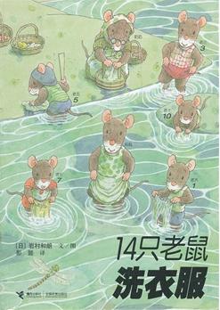 14只老鼠洗衣服
