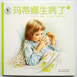 小小玛蒂娜系列:玛蒂娜生病了—9