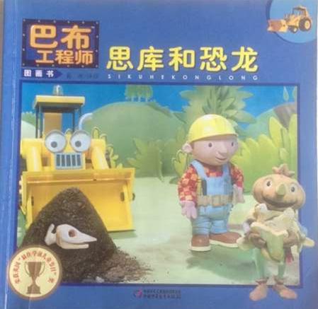 巴布工程师 思库和恐龙
