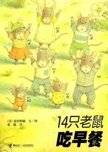 14只老鼠吃早餐