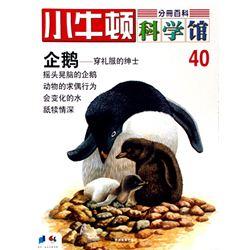 40企鹅-小牛顿科学馆第七辑全六册