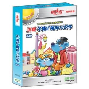 CD-R洪恩子集扩展幼儿识字(高阶)
