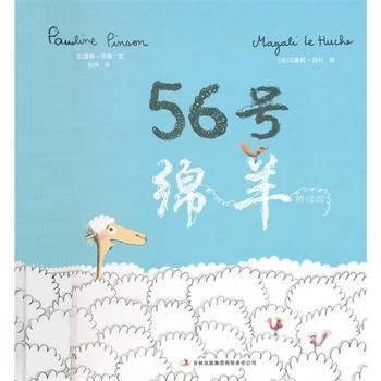 56号绵羊的传说(精)