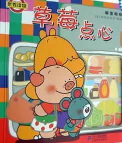 噼里啪啦系列-草莓点心(共7册)