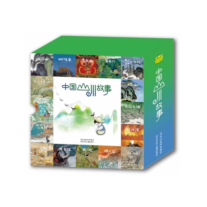 中国山川故事(全16册)(揣着故事去旅行,在山川中找到中国的根,中国孩子的必读书。毛毛虫童书馆第十一辑)