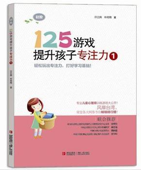 125游戏提升孩子专注力1