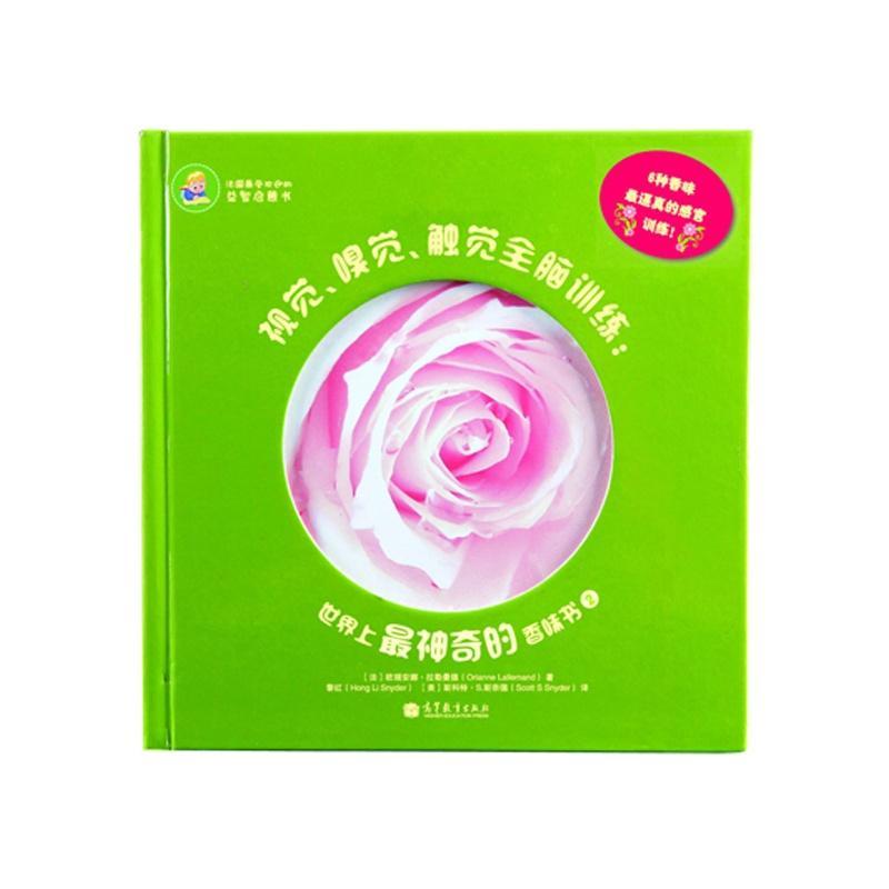 (绿色)视觉、嗅觉、触觉全脑训练:世界上最神奇的香味书(套装共4册)