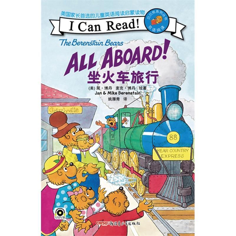 """""""贝贝熊""""I Can Read!""""双语阅读系列:坐火车旅行(美国家长首选的儿童英语阅读启蒙读物,帮助孩子爱"""