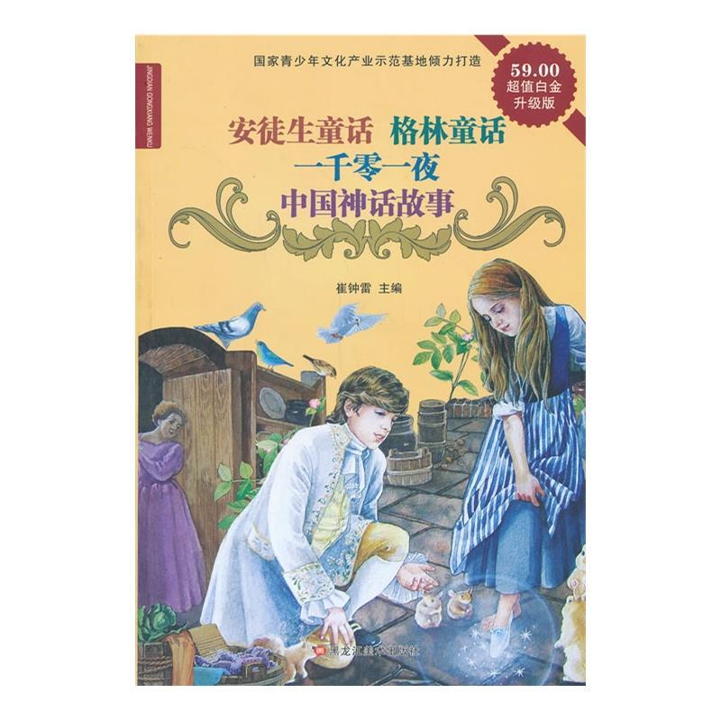 16开经典共享文库(定)2-*安徒生童话中国神话故事(新)