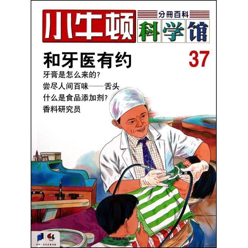 37-和牙医有约小牛顿科学馆第七辑全六册