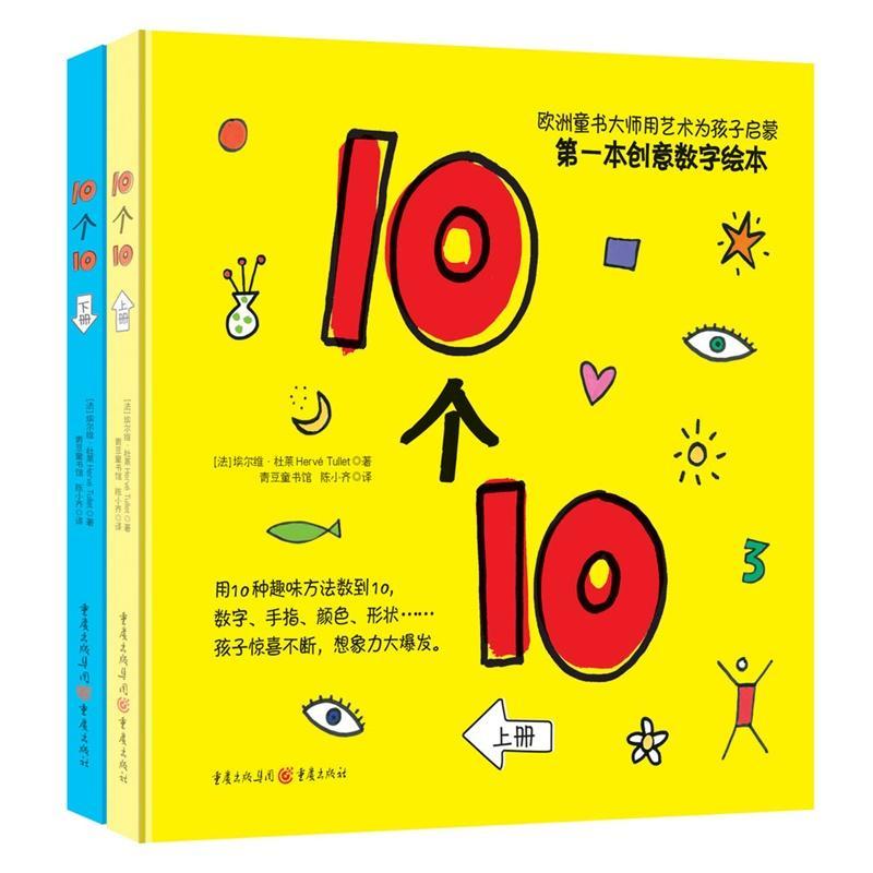 10个10(下册)