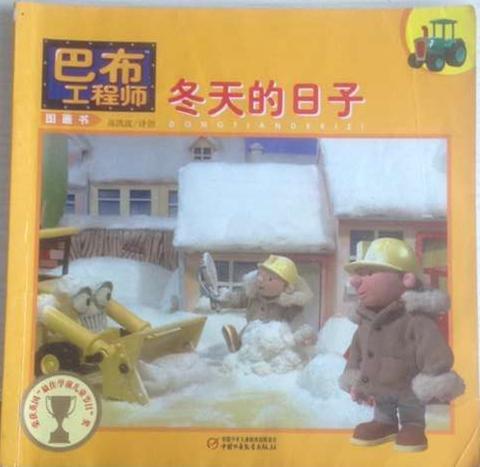 巴布工程师 冬天的日子