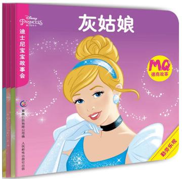 迪士尼宝宝故事会(共40册)——灰姑娘