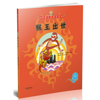 猴王出世/美猴王系列第一辑(全8册)