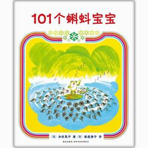101个蝌蚪宝宝