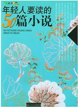 年轻人要读的50篇小说