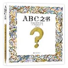 ABC之书  别扭的英文字母
