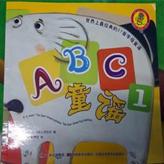 ABC童谣 1