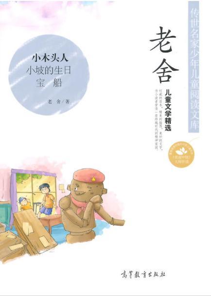传世名家少年儿童阅读文库:老舍儿童文学精选