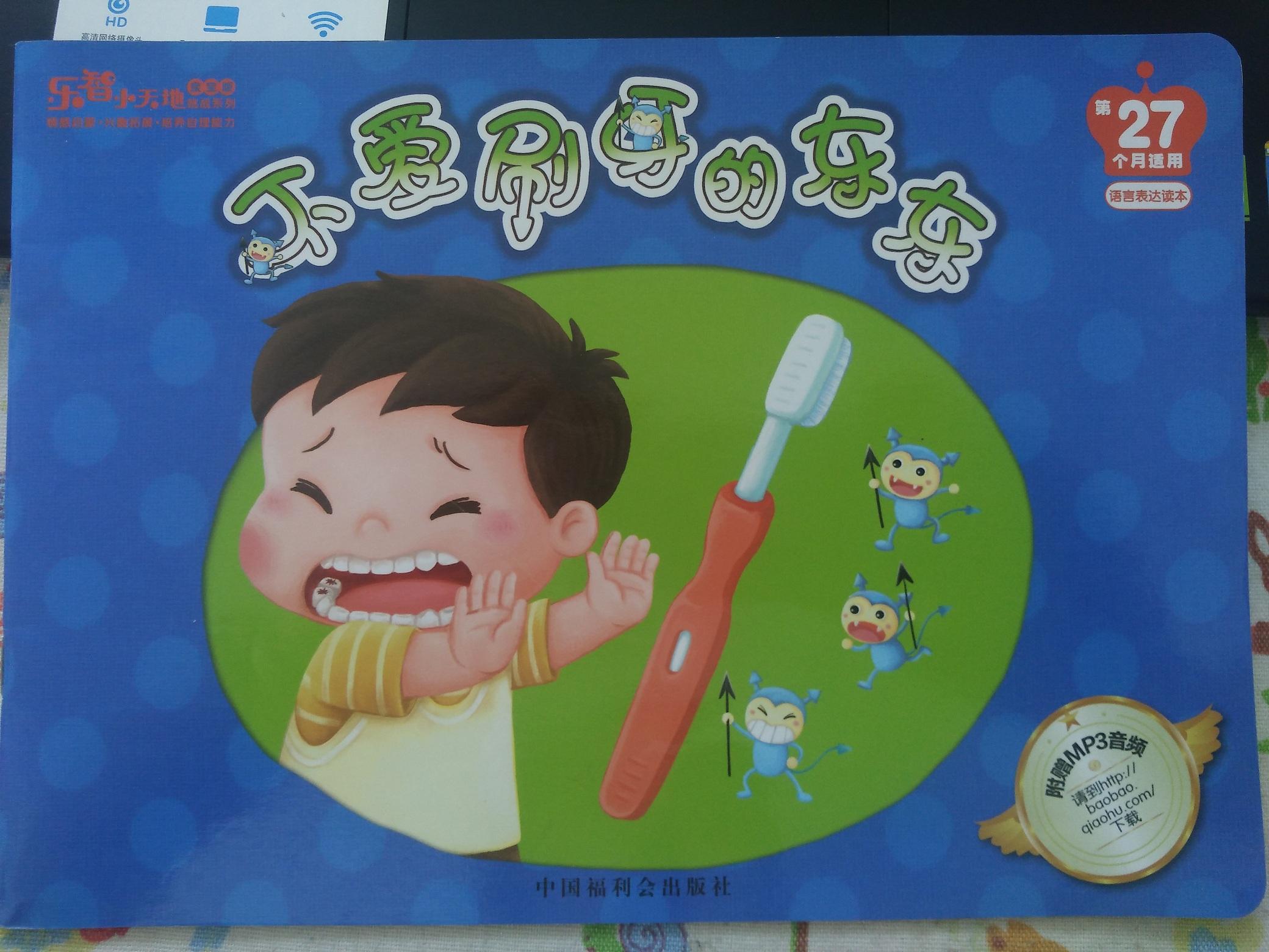 不爱刷牙的东东—2