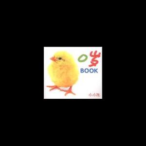0岁BOOK提高版--小小孩