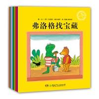 弗洛格去旅行 青蛙弗洛格的成长故事(12册)