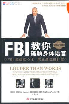 FBI教你破解身体语言(