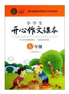 小学生开心作文课本(橙色版6年级)                               分享      送积分2  收藏