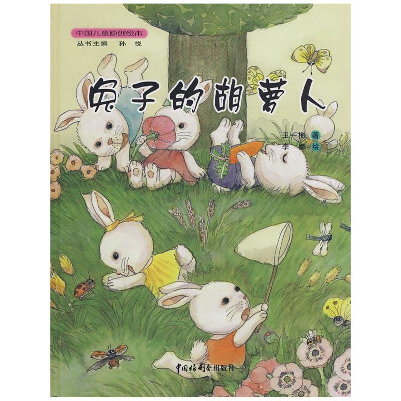 中国儿童原创绘本  兔子的胡萝卜