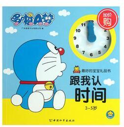 哆啦A梦最好的宝宝礼品书·跟我认时间