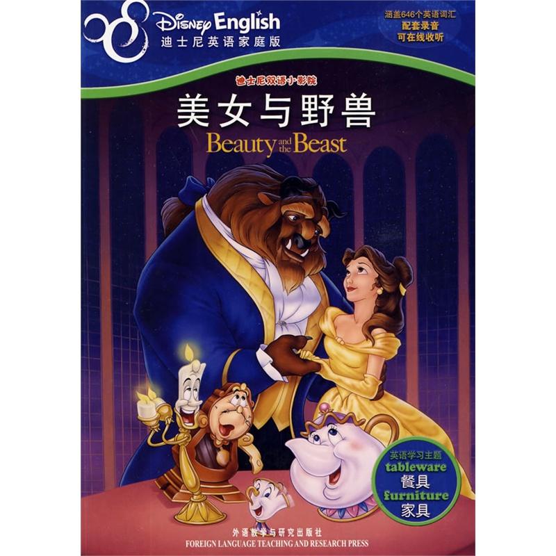 迪士尼双语小影院:美女与野兽