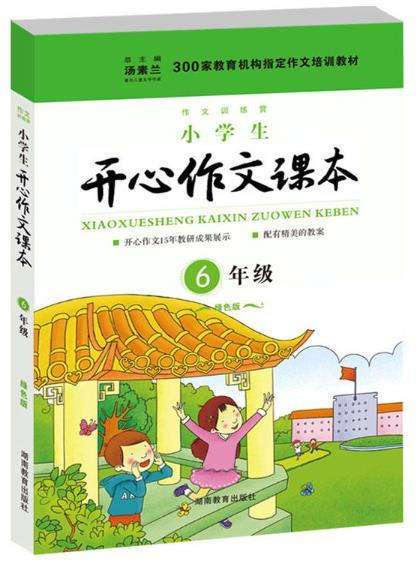 小学生开心作文课本 6年级 绿色版春季