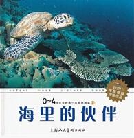 0-4岁宝宝的第一本自然图鉴②:海里的伙伴