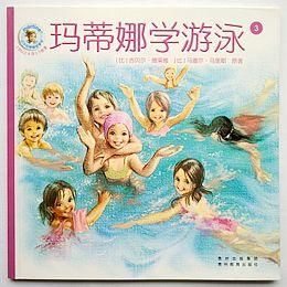 小小玛蒂娜系列:玛蒂娜学游泳—3