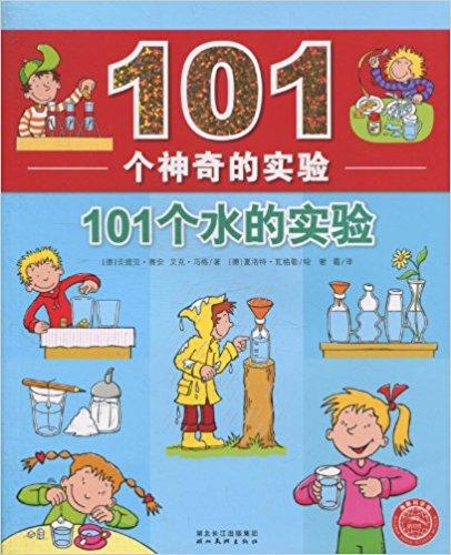 101个神奇的实验:101个水的实验