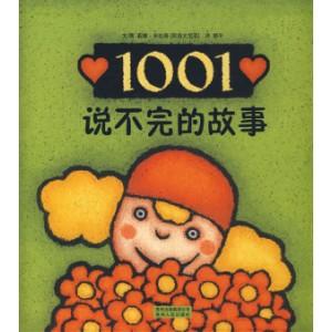 1001个故事+为什么(全两册)—— -蒲公英图画书系列
