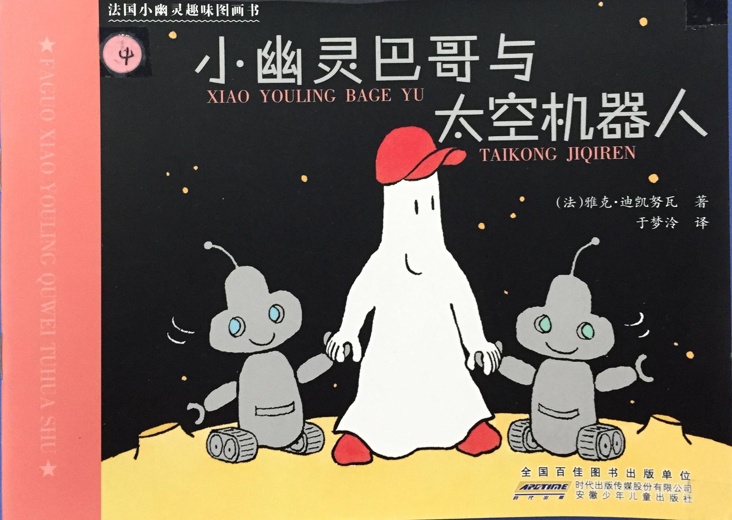 法国小幽灵趣味图画书   小幽灵巴哥与太空机器人
