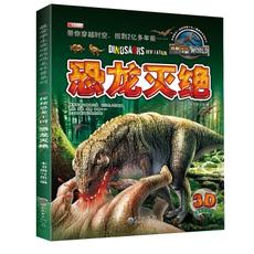 3D恐龙科普:恐龙灭绝