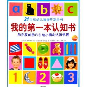 21世纪幼儿智能开发全书:我的第一本认知书