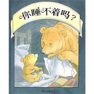 信谊 世界精选图画书:你睡不着吗?