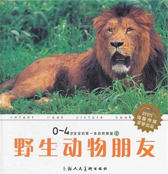 0-4岁宝宝的第一本自然图鉴1:野生的动物朋友