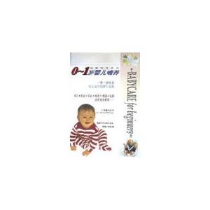 0-1岁婴儿哺养