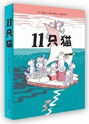 11只猫—211只猫捉大鱼