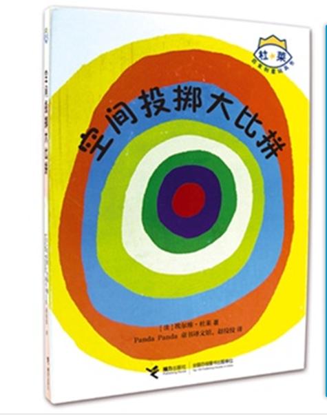 杜莱百变创意玩具书:空间投掷大比拼