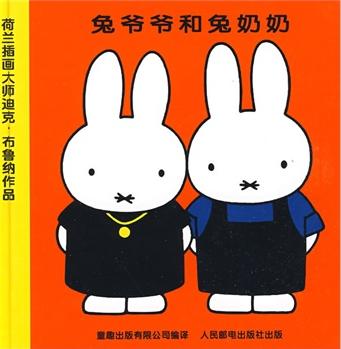兔爷爷和兔奶奶