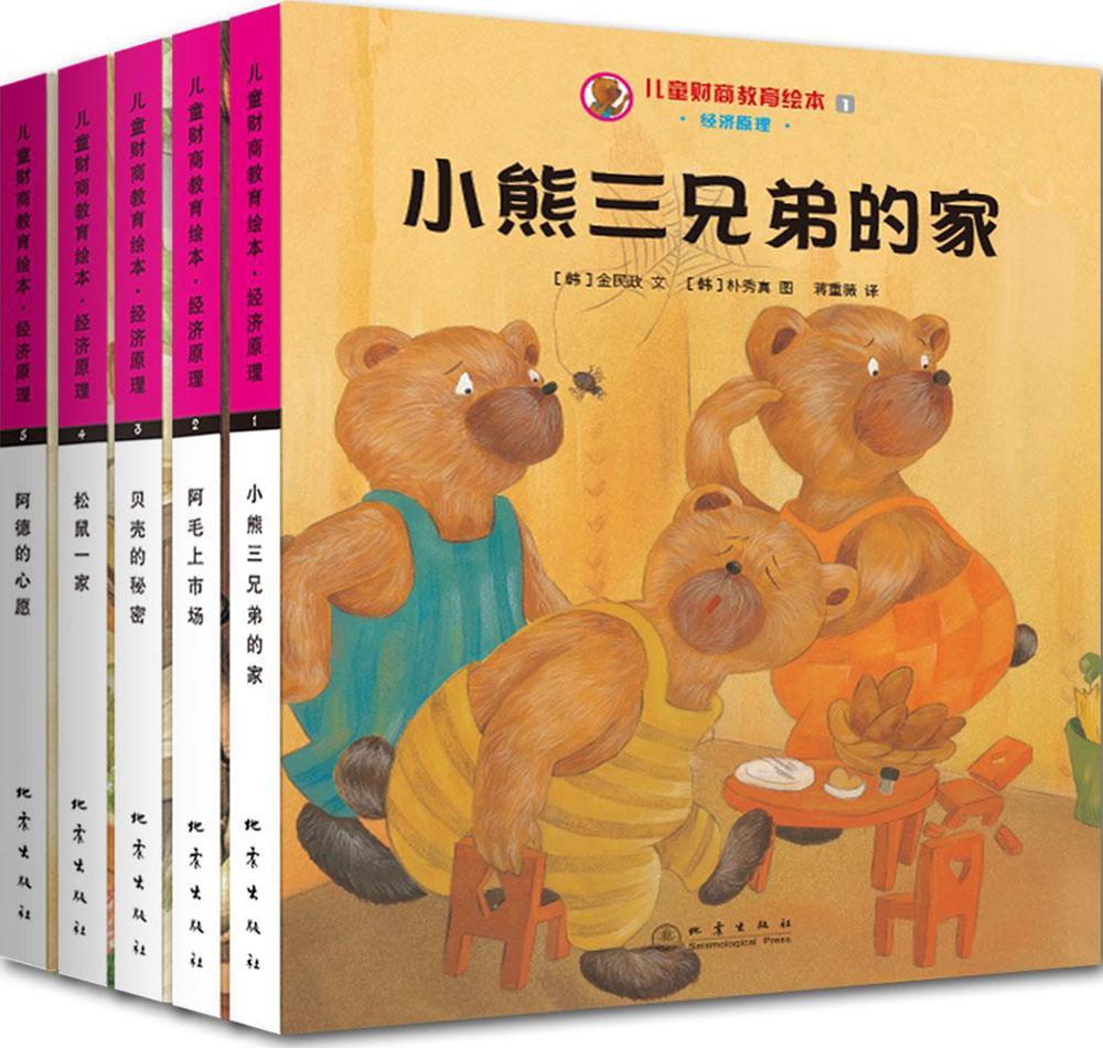 《儿童财商教育绘本·经济原理·小熊三兄弟的家》