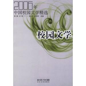 2006年中国校园文学精选