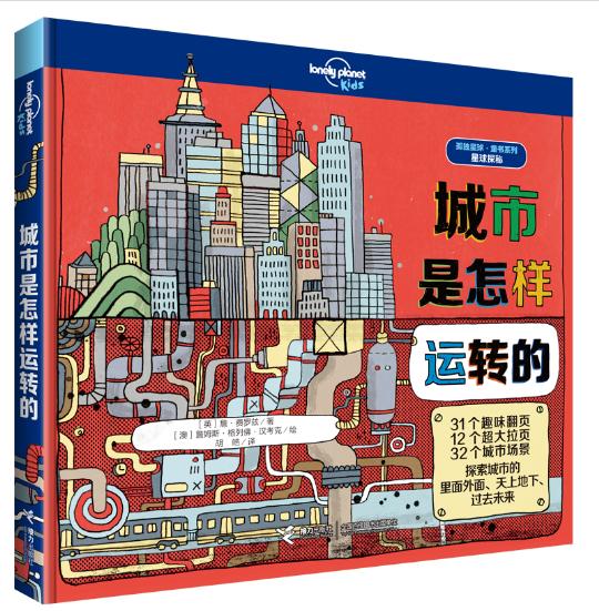 城市是怎样运转的(孤独星球童书系列)